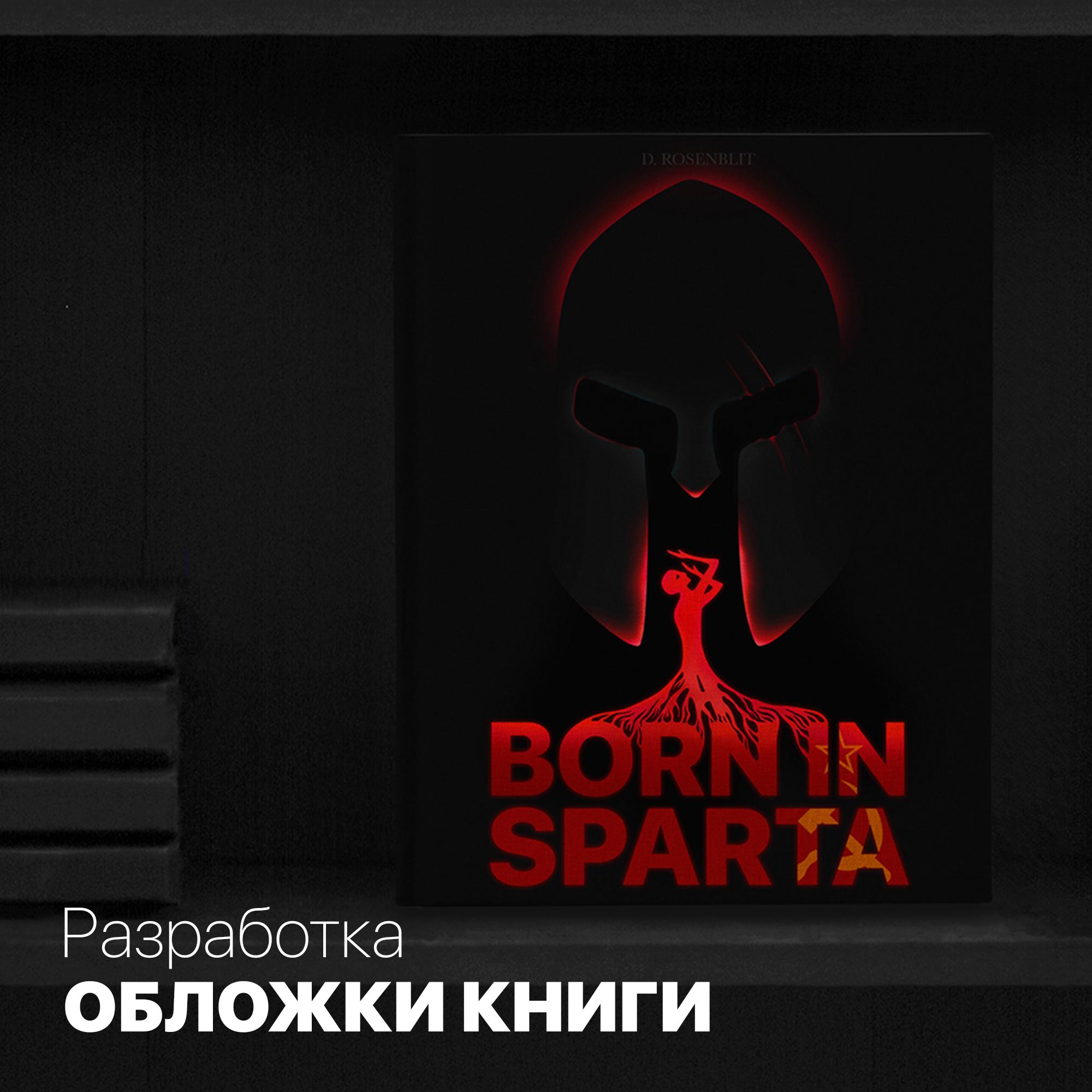borninsparta2